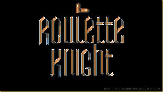 Roulette Knightたいとる