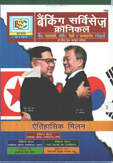 Chronicle magazine in civil services hindi pdf