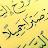 م/ أحمد سمير فايد avatar image
