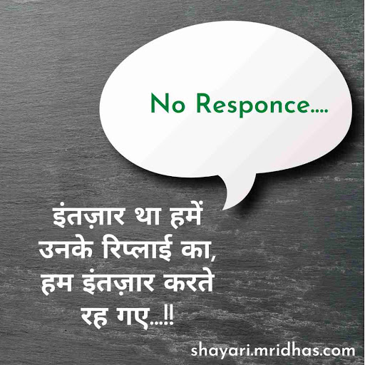 No Reply Quotes