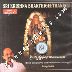 Sri Krishna Bhakthi Geethanjali By Sri Vidyabhushana Devotional Album MP3 Songs