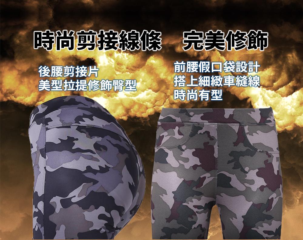 迷彩 內搭褲 會呼吸的布料 修身 吸濕排汗