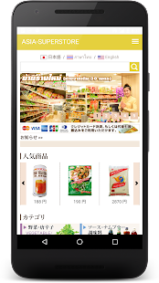 Asia Superstore- screenshot thumbnail