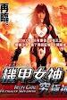 Cô Gái Người Sắt: Vũ Khí Tối Thượng - Iron Girl: Ultimate Weapon (2015)