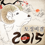 2015년 토정비결 운세(을미년 신년운세) Icon