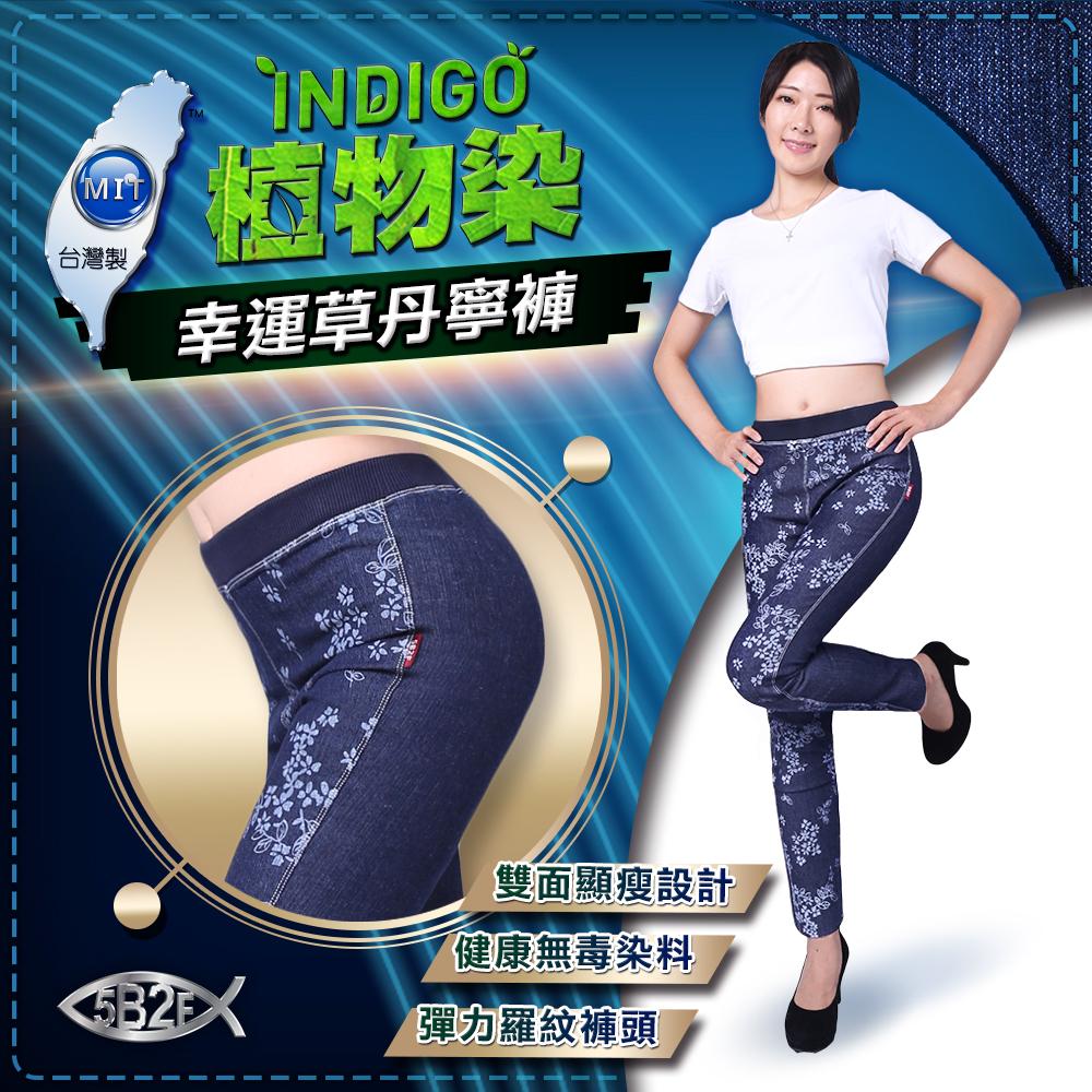 丹寧 單寧 牛仔褲 INDIGO 植物染 彈性 彈力 單向導濕 五餅二魚