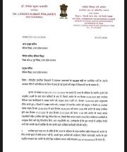 STAY, SHIKSHAK BHARTI, RESERVATION : 69000 शिक्षक भर्ती में आरक्षण नियमों का पालन न किए जाने के कारण राष्ट्रीय पिछड़ा वर्ग आयोग ने दिया स्थगन आदेश।