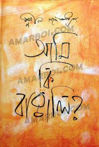Ami Ki Bangali - Sunil Gangopadhyay