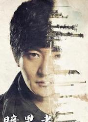 Death Notify: The Darker Season 1 China Web Drama