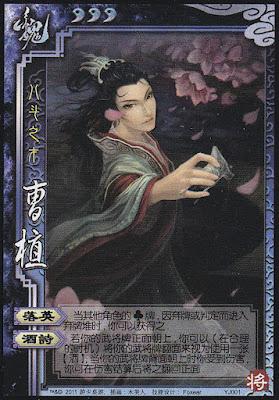 Cao Zhi cao rui