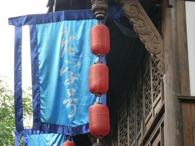 CHINE .SICHUAN Chengdu - P1070110.JPG