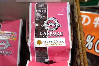 おすすめコーヒー:モカシダモ ウォッシュ