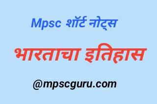 mpsc-history-notes