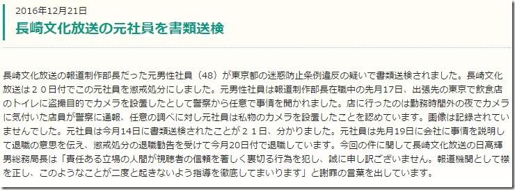 長崎文化放送の報道制作部長ncc02