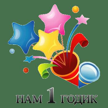 День рождения форума! Нам один год!  7e825ff8e9ded177f61b686ee586f276