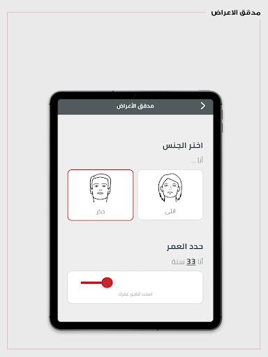 Dr. Sulaiman Al Habib App 4.0.14 screenshots 11