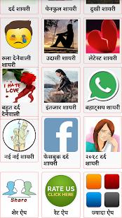 Naraj KarneWali Hindi All Latest Dard Shayari 2018 - náhled