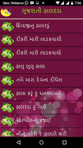 音樂必備免費app推薦|Gujarati Halarda-Lullabies線上免付費app下載|3C達人阿輝的APP