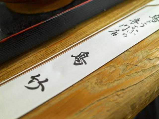 「鳥とうなぎの専門店 鳥竹」と書かれた箸袋