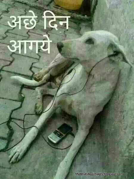 Acche din Funny hindi whatsapp image