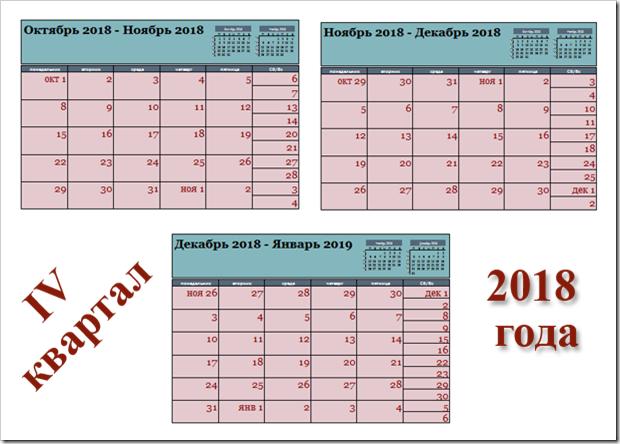 календарь на 4 квартал 2018 года