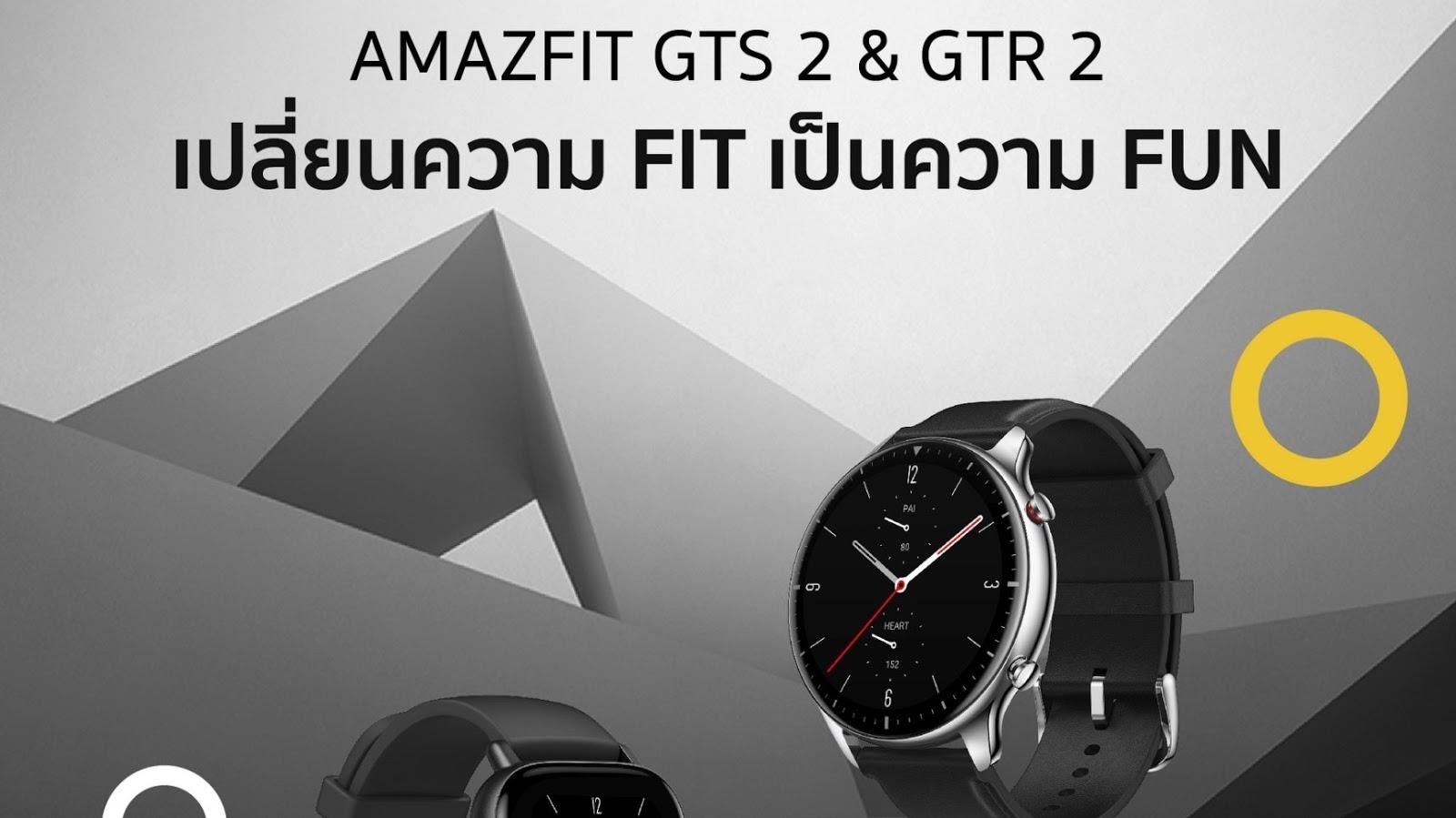 Amazfit ส่งแคมเปญลดราคาทัพสินค้าส่งท้ายปี 12.12 จัดเต็มสมาร์ทวอทช์ทั้งไลน์อัพรวมทั้ง Amazfit GTR 2 และ GTS 2 สมาร์ทวอทช์เพื่อแอ็คทีฟไลฟ์สไตล์รุ่นล่าสุด