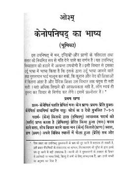 Kenopanishad ka bhavishya (केनोपनिषद का भाष्य)