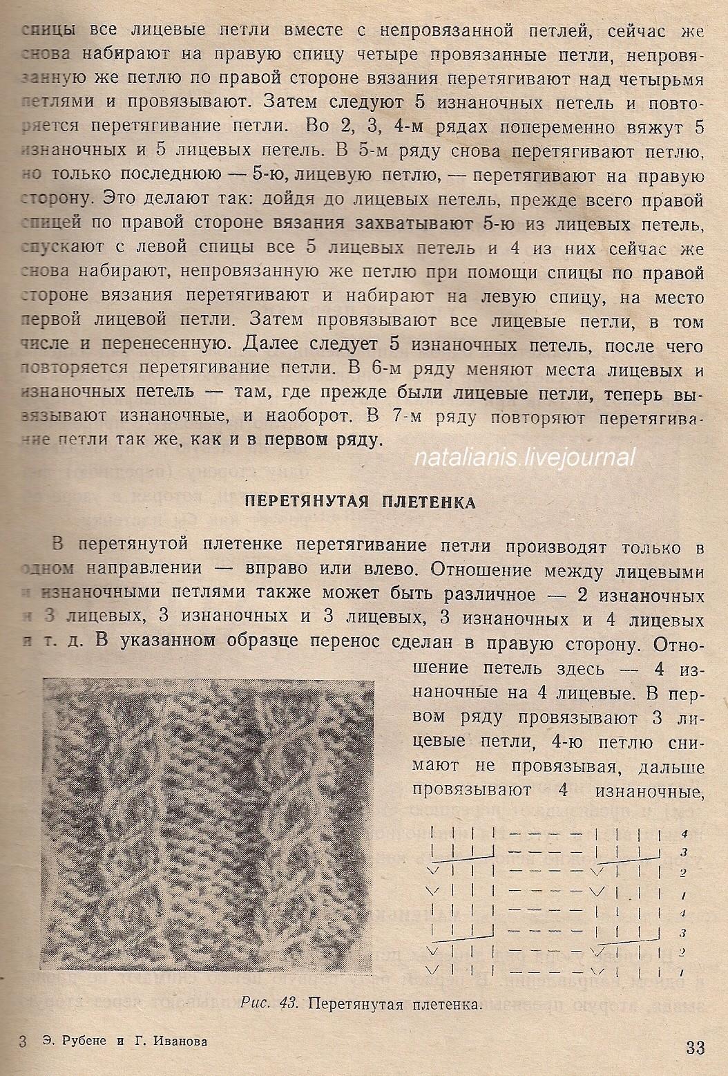 книга вязание старая