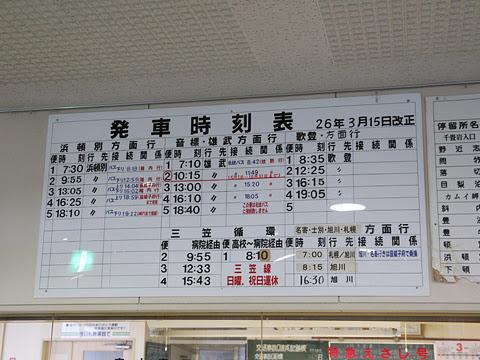 宗谷バス 枝幸ターミナル 時刻表