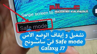 الوضع الامن (Safe Mode -  mode sécurisé )
