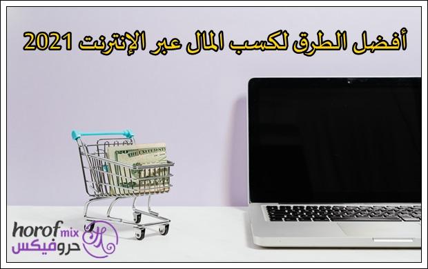 أفضل الطرق لكسب المال عبر الإنترنت 2021