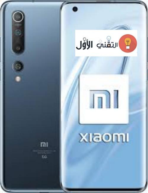 Xiaomi mi 10 - أفضل هواتف شاومي 2021