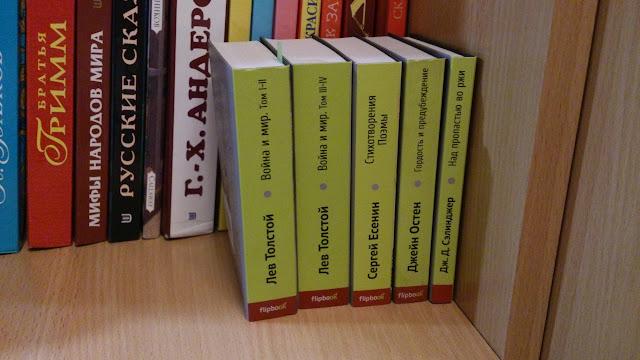 Флешмобы: Спонтанно  о книгах