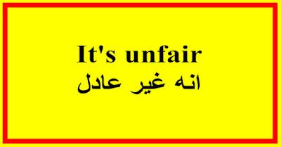 It's unfair انه غير عادل