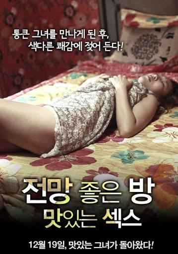 [เกาหลี 18+] A Room With a View-Delicious (2012) [Soundtrack ไม่มีบรรยายไทย]
