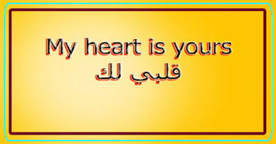 My heart is yours قلبي لك