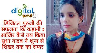 डिजिटल गुरुजी की सफलता कि कहानी : आखिर कैसे तय किया सुधा यादव ने शून्य से शिखर तक का सफर
