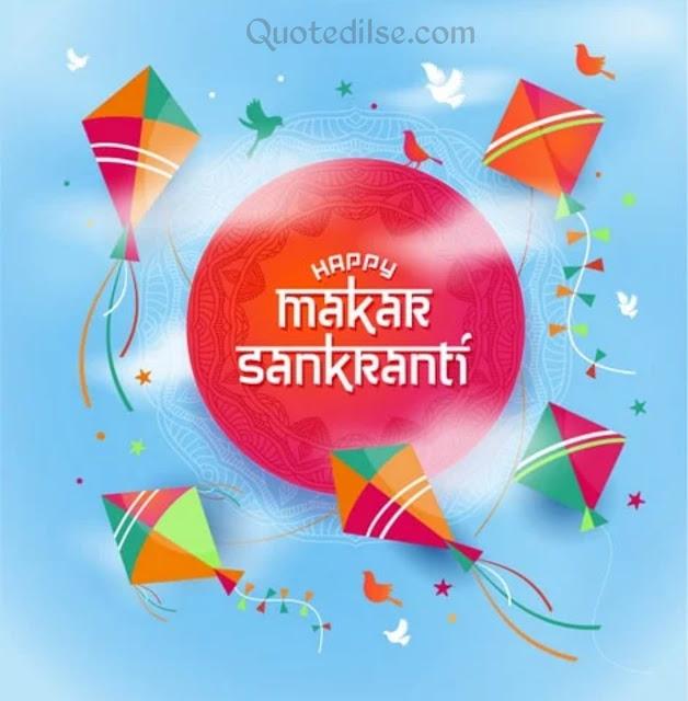 Simple Makar Sankranti Wallpaper