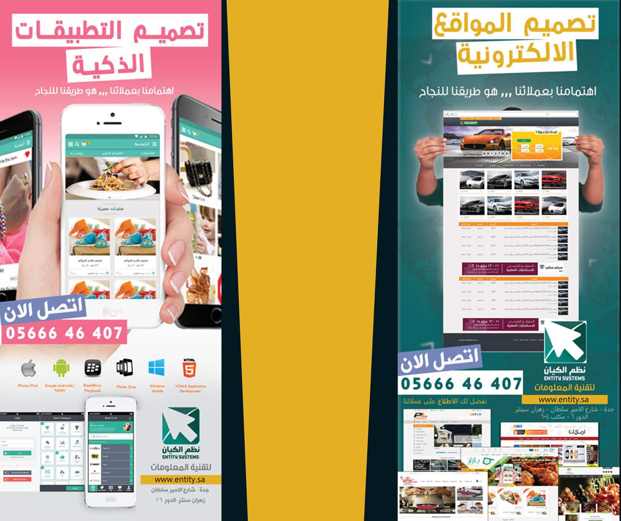 تصميم مواقع انترنت احترافية وتطبيقات