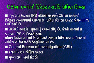 Praveen Sinha as the in-charge director of the CBI