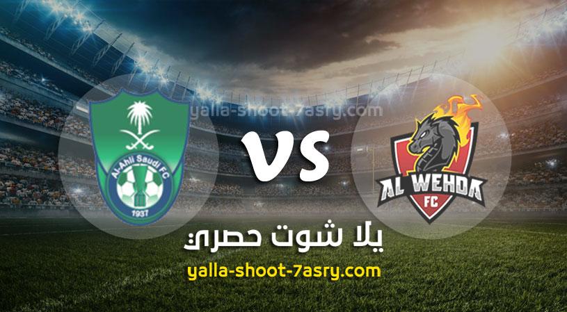 مباراةالوحدة والأهلي السعودي