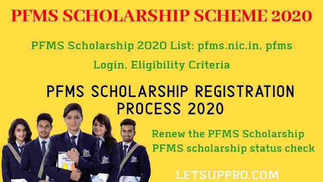 PFMS scholarship scheme 2020 PFMS scholarship status check Renew  PFMS Scholarship