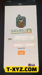 تطبيق فون كاش البنك الأهلى المصرى الرقم السري