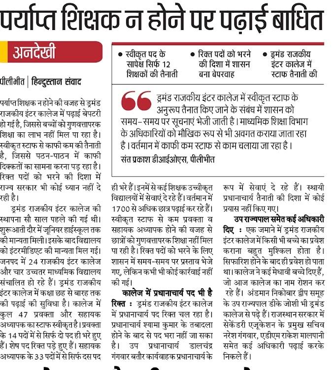 Pilibhit: पर्याप्त शिक्षक न होने पर पढ़ाई बाधित, रिक्त पदों को भरने की दिशा में शासन बना बेपरवाह