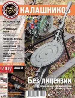Читать онлайн журнал<br>Калашников (№1январь 2016) <br>или скачать журнал бесплатно