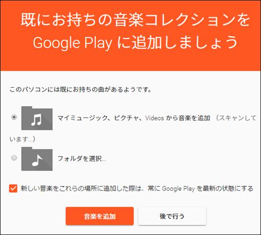 Google Play Music音楽追加フォルダ選択オススメ