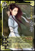 God Qiao Yin