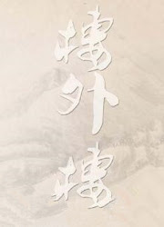 Lou Wai Lou China Drama