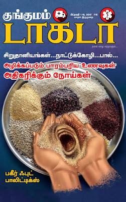 Tamil Fortnightly Magazine Kungumam Doctor