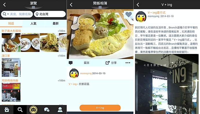 11 OpenSnap 開飯相簿